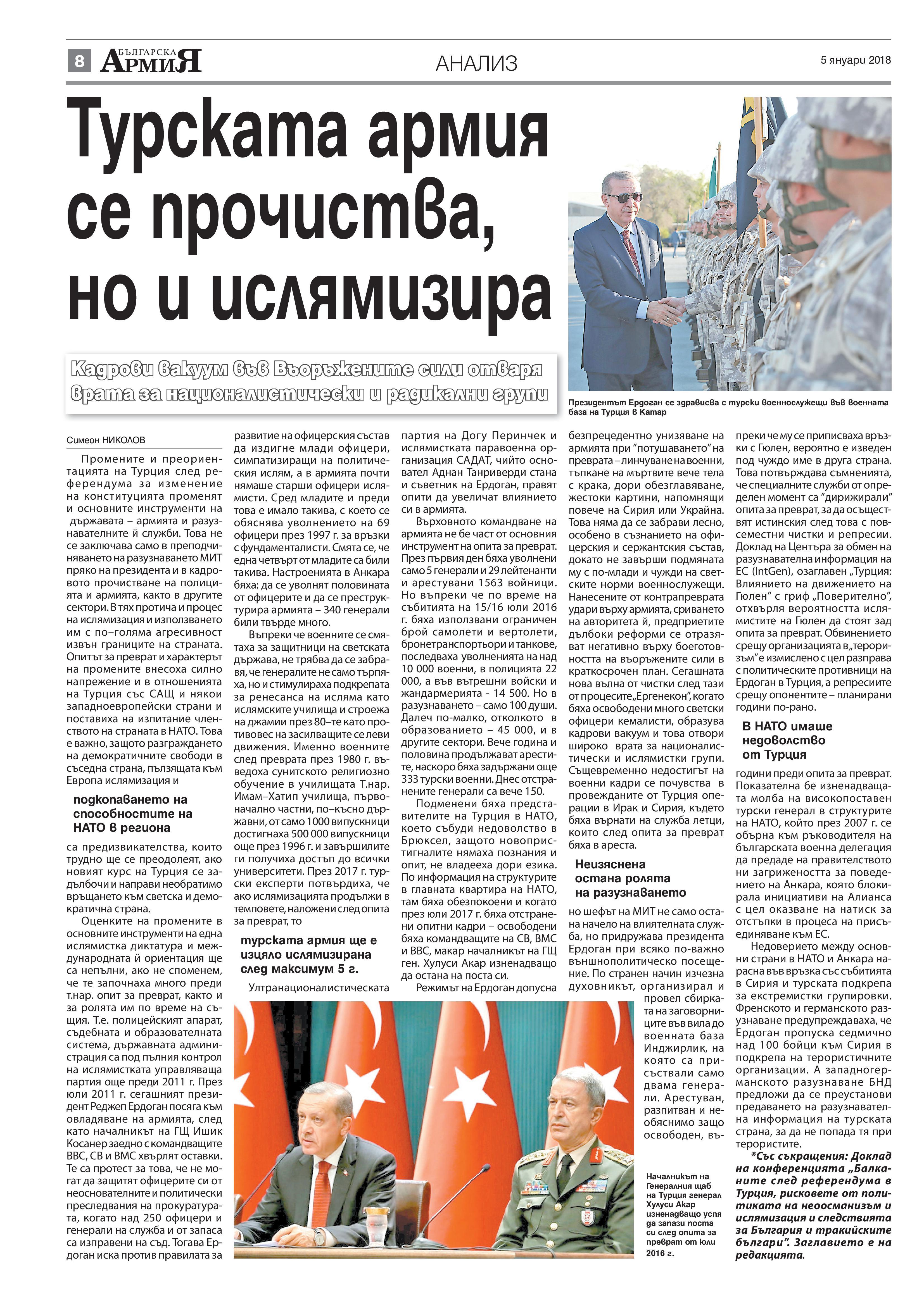 http://armymedia.bg/wp-content/uploads/2018/01/08.jpg
