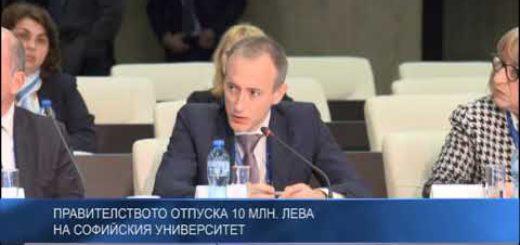 Правителството отпуска 10 млн. лева на Софийския университет