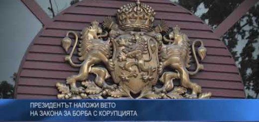 Президентът наложи вето на Закона за борба с корупцията