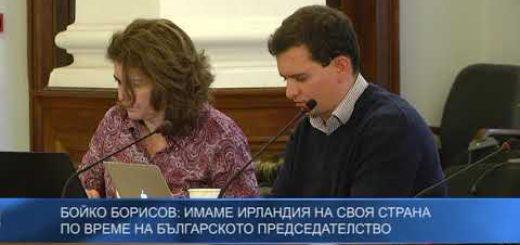 Бойко Борисов: Имаме Ирландия на своя страна по време на Българското председателство