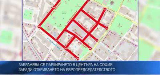 Забранява се паркирането в центъра на София заради откриването на Европредседателството