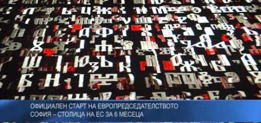 Официален старт на Европредседателството. София – столица на ЕС за 6 месеца