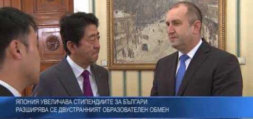 Япония увеличава стипендиите за българи – разширява се двустранният образователен обмен
