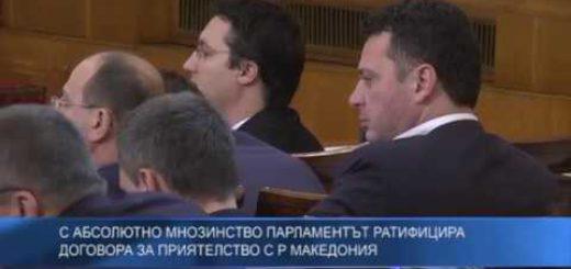С абсолютно мнозинство парламентът ратифицира договора за приятелство с Р Македония