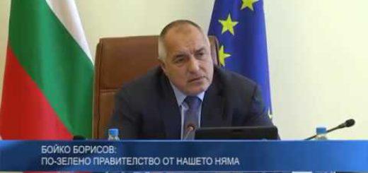 Бойко Борисов: По-зелено правителство от нашето няма