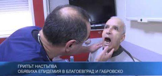 Грипът настъпва: Обявиха епидемия в Благоевград и Габровска област