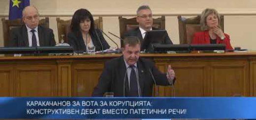 Каракачанов за вота за корупцията: Конструктивен дебат вместо патетични речи!