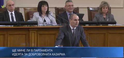 Без изненади – парламентът преодоля вота на недоверие