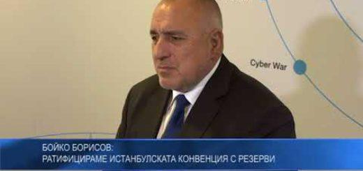 Бойко Борисов: Ратифицираме Истанбулската конвенция с резерви