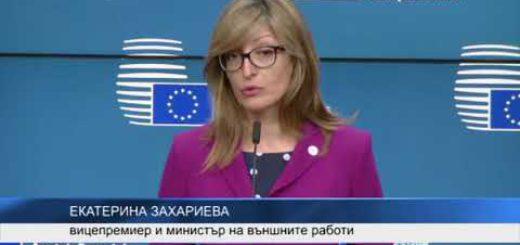 Първи съвет на ЕС под българско председателство – 27-те се споразумяха за преходния период след Брекзит