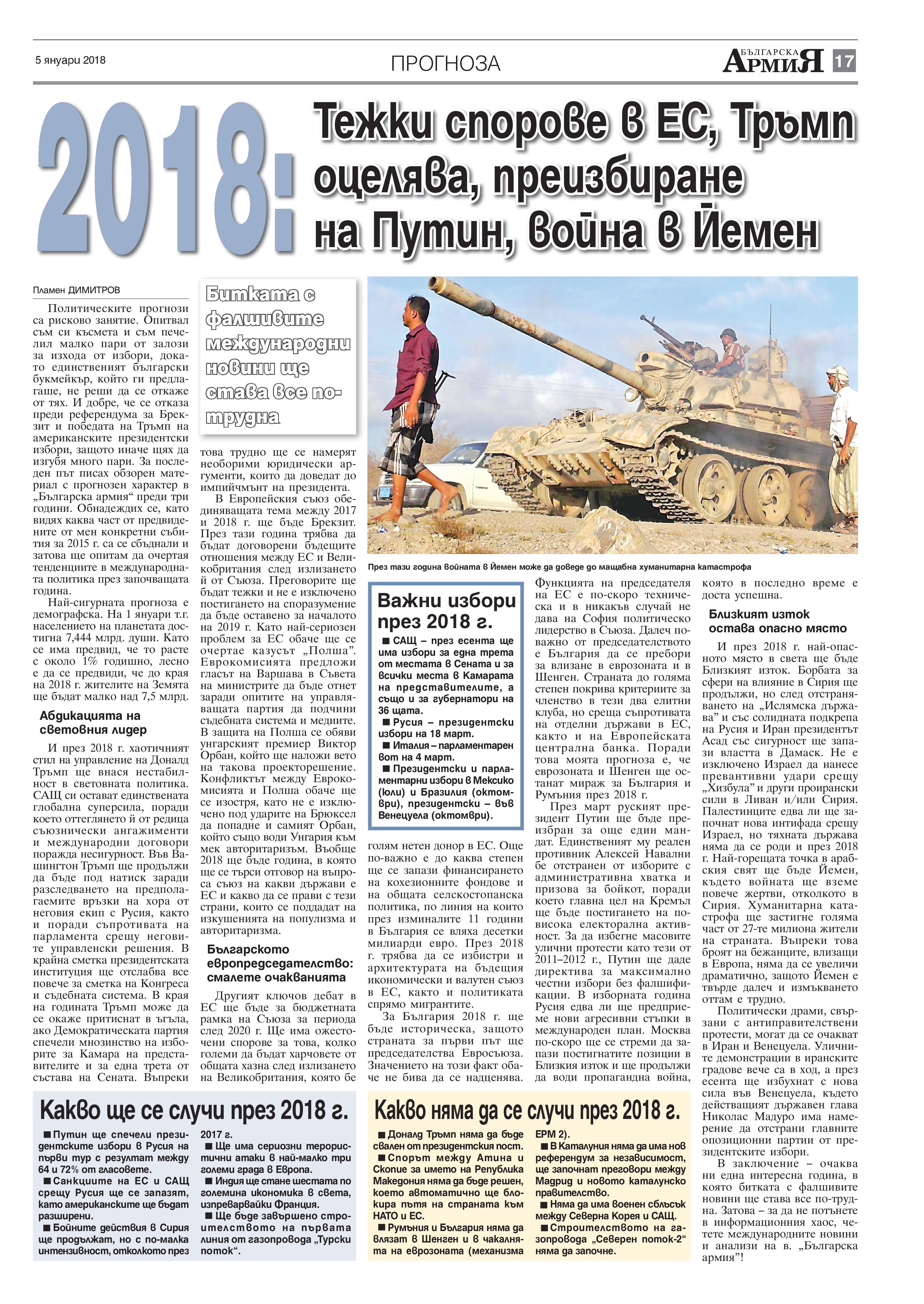http://armymedia.bg/wp-content/uploads/2018/01/17.jpg