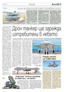 http://armymedia.bg/wp-content/uploads/2018/01/19-213x300.jpg