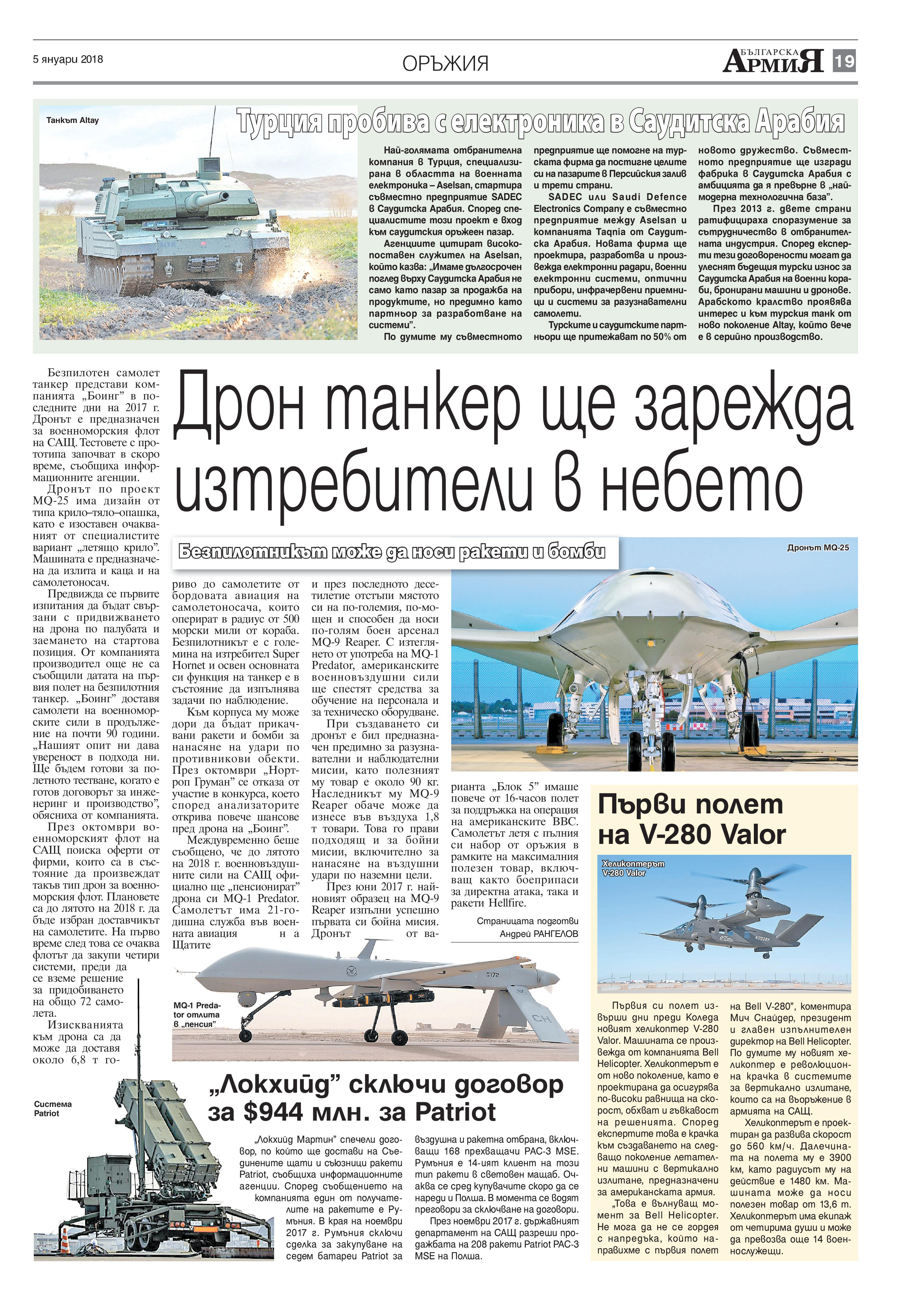 http://armymedia.bg/wp-content/uploads/2018/01/19.jpg