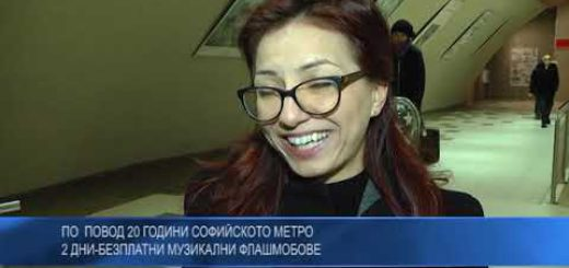 По повод 20 години софийското метро: 2 дни безплатни музикални флашмобове