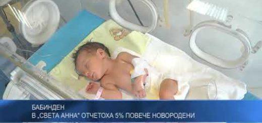 """Бабинден – в """"Света Анна"""" отчетоха 5% повече новородени"""
