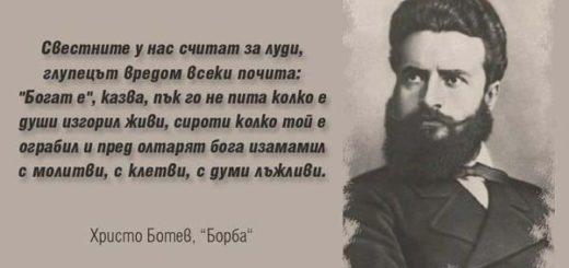 Hr.Botev