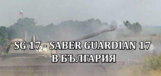 SG 17 – Saber Guardian 2017 в България