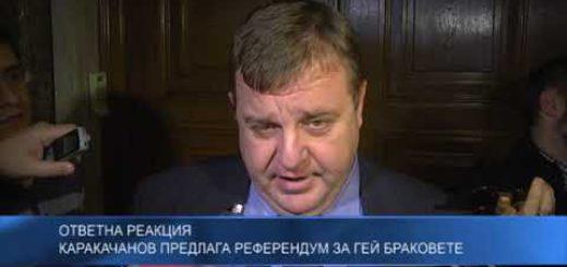 Ответна реакция – Каракачанов предлага референдум за гей браковете