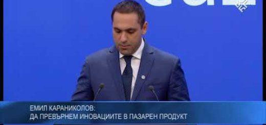 Емил Караниколов: Да превърнем иновациите в пазарен продукт