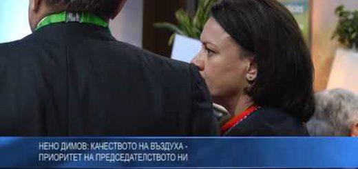 Министър Нено Димов: Нужни са спешни решения за намаляване на замърсяването на въздуха