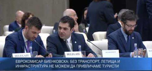 Еврокомисар Биенковска: Без транспорт, летища и инфраструктура не можем да привличаме туристи