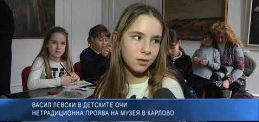 Васил Левски в детските очи – нетрадиционна проява на музея в Карлово