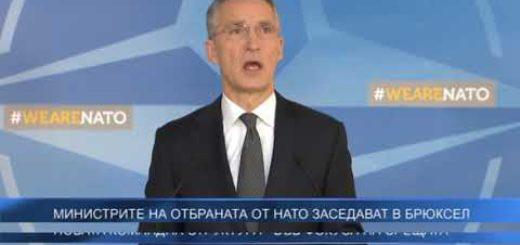 Министрите на отбраната от НАТО заседават в Брюксел. Новата командна структура – във фокуса на срещата