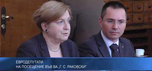 """Евродепутати на посещение във ВА """"Г. С. Раковски"""""""