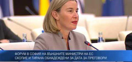 Форум в София на външните министри на ЕС. Скопие и Тирана обнадеждени за дата за преговори