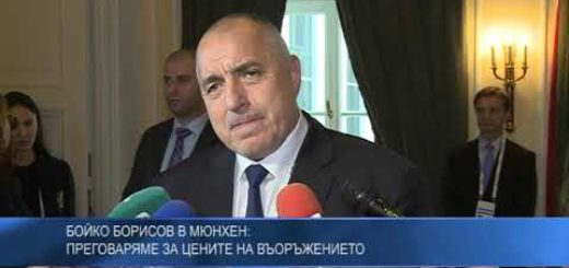 Бойко Борисов в Мюнхен: Преговаряме за цените на въоръжението