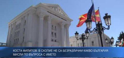 Коста Филипов: В Скопие не са безразлични какво България мисли по въпроса с името