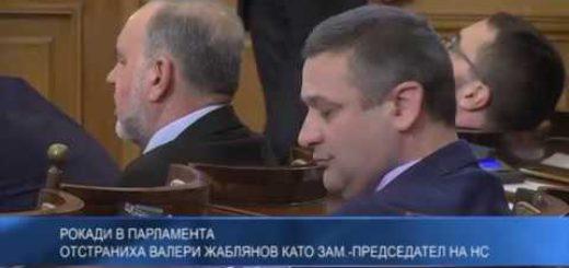 Рокади в парламента – отстраниха Валери Жаблянов като зам.-председател на НС