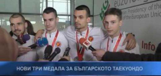 Нови три медала за българското таекуондо