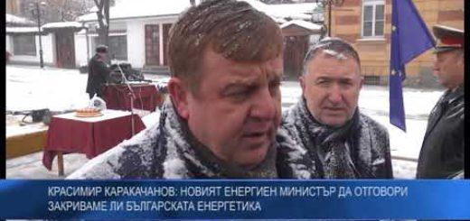 Красимир Каракачанов: Новият енергиен министър  да отговори закриваме ли българската енергетика!