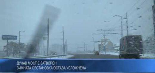Дунав мост е затворен –  зимната обстановка остава усложнена