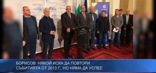 Борисов: Някой иска да повтори събитията от 2013 г., но няма да успее