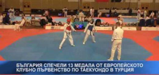България спечели 13 медала от Европейското клубно първенство по таекуондо в Турция