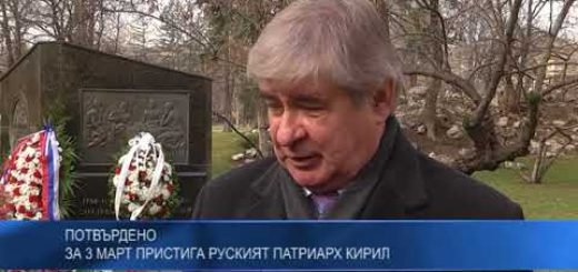 За 3 март пристига руският патриарх Кирил