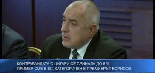 Контрабандата с цигари се сринала до 6 % – пример сме в ЕС, категоричен е премиерът Борисов