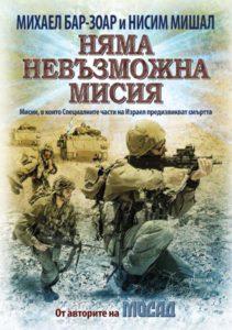 enthusiast_niama-nevyzmojna-misia_cover-first