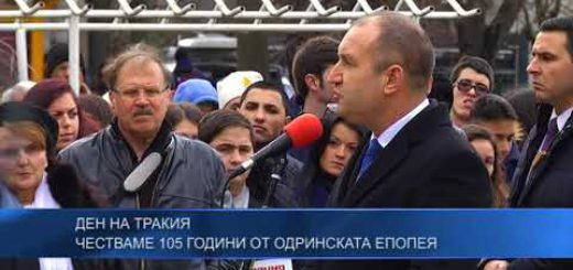 Ден на Тракия: Честваме 105 години от Одринската епопея