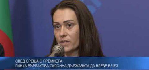 След среща с премиера – Гинка Върбакова склонна държавата да влезе в ЧЕЗ