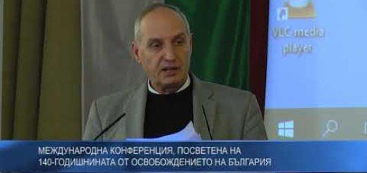 Международна конференция, посветена на 140-годишнината от Освобождението на България