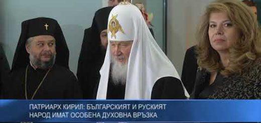 Патриарх Кирил: Българският и руският народ имат особена духовна връзка
