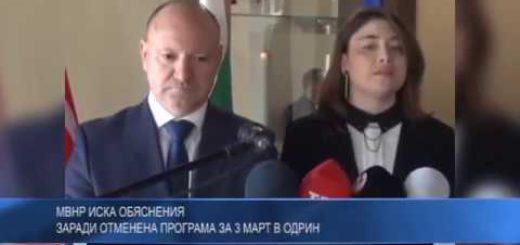 МВнР иска обяснения заради отменена програма за 3 март в Одрин