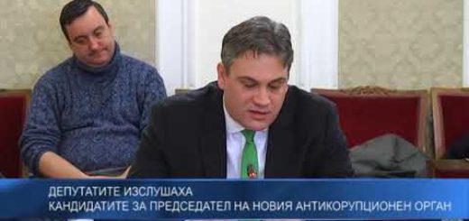 Депутатите изслушаха кандидатите за председател на новия антикорупционен орган