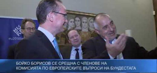 Бойко Борисов се срещна с членове на Комисията по европейските въпроси на Бундестага