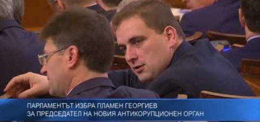 Парламентът избра Пламен Георгиев за председател на новия антикорупционен орган