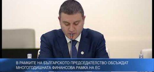 В рамките на българското председателство обсъждат многогодишната финансова рамка на ЕС