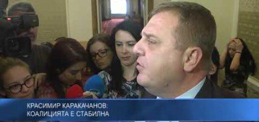 Красимир Каракачанов: Коалицията е стабилна